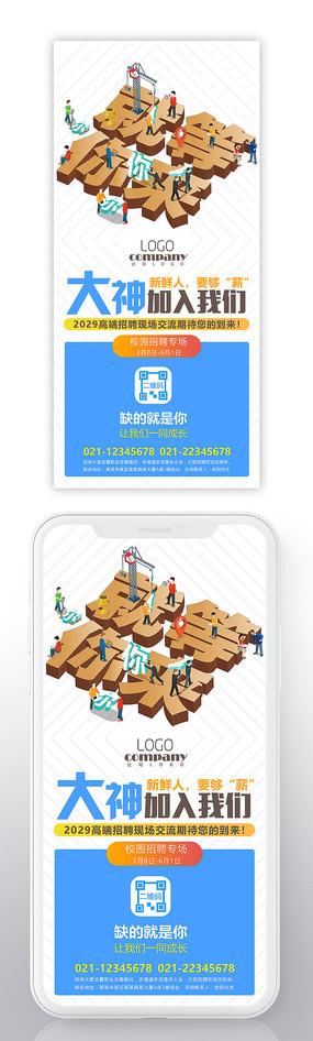 时尚职业人招聘微信海报 PSD