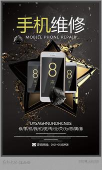 手机维修海报设计
