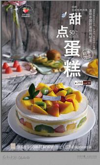 甜点蛋糕海报