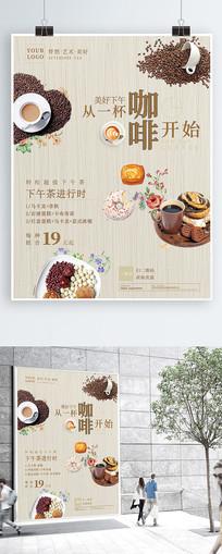 午后时光茶餐厅咖啡甜点海报