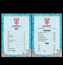 虾宫海鲜菜单设计
