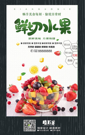 鲜切水果促销海报