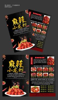 小龙虾宣传单设计