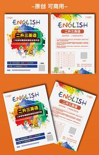 小学英语二升三年级英语宣传单