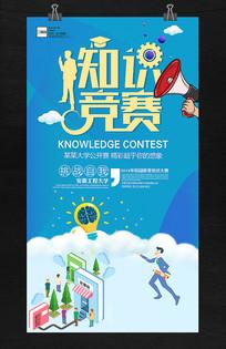 校园学生知识竞赛活动海报