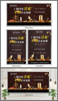 洋房新中式房地产海报