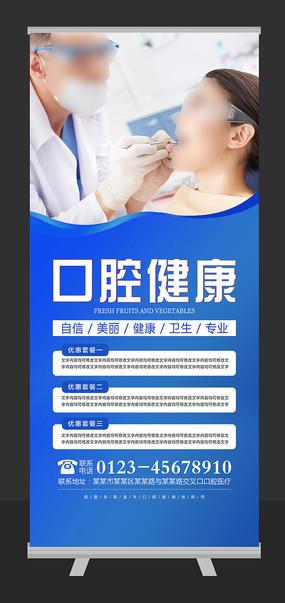 医疗口腔健康X展架设计