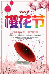 樱花节旅游海报