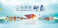 印象上海旅游海报