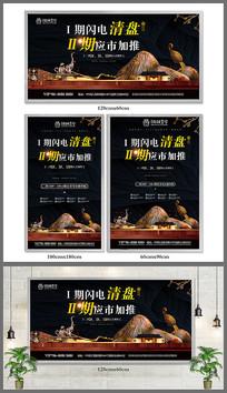 玉器新中式房地产海报