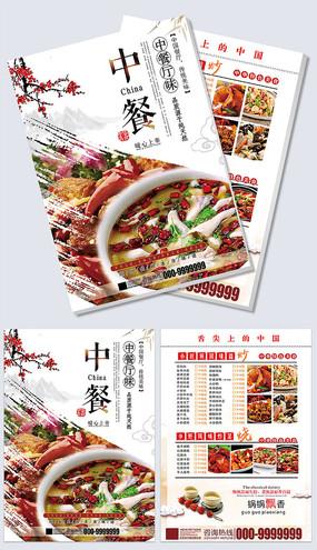 中餐厅宣传单