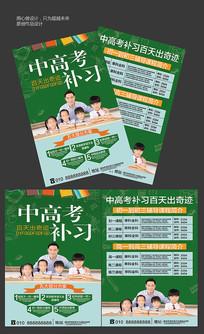 中高考补习班宣传单