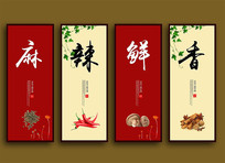 中国风麻辣鲜香美食展板