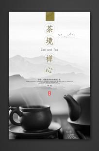 中国风水墨禅茶海报设计