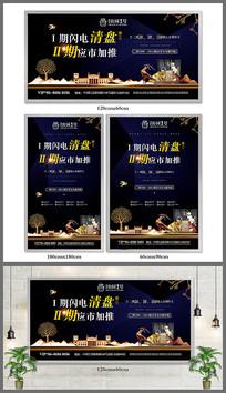 中国风新中式房地产海报