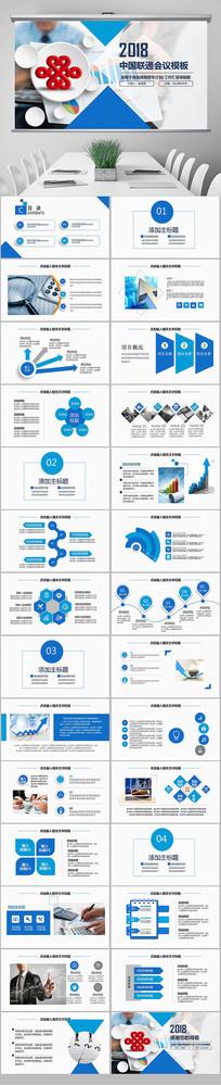 中国联通会议通用PPT模板