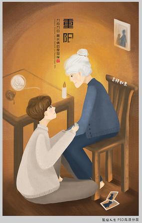 重阳节手绘插画海报