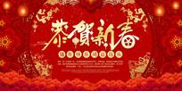 猪年恭贺新春宣传展板