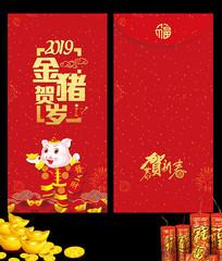 猪年新年红包设计
