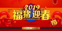 2019福猪迎春新年背景板