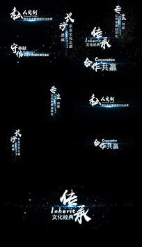 6款宣传片文字字幕AE模版