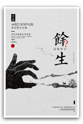 保护野生动物 公益广告