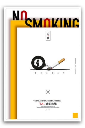 创意禁止吸烟公益海报