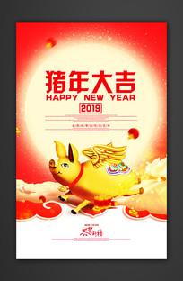 大气2019猪年大吉宣传海报