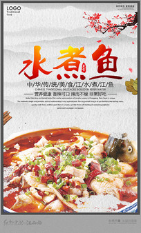 大气水煮鱼宣传海报