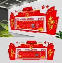 大型红色创意党建活动室文化墙