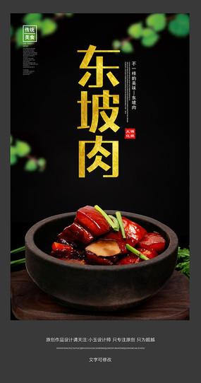 东坡肉美食宣传海报