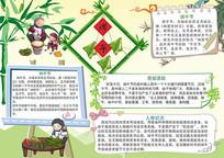 端午节节日小报