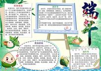 端午节庆典小报