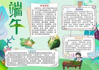 端午节粽子小报