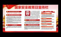 国家安全教育日宣传栏