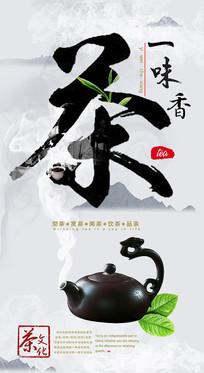 古韵茶文化海报