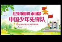 红领巾相约中国梦少先队展板