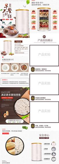 简代餐藕粉食品茶饮详情页
