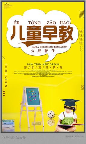 简易儿童早教海报