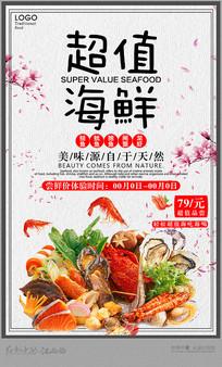 简约海鲜大餐宣传海报