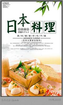 简约日本料理海报