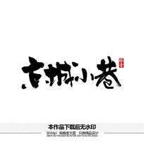 京城小巷矢量书法字体