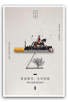 禁止吸烟创意公益海报