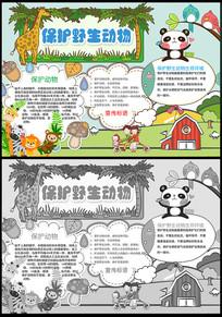 卡通保护野生动物小报