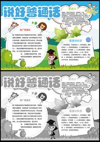 卡通漂亮讲好普通话小报