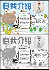 卡通自我介绍小报