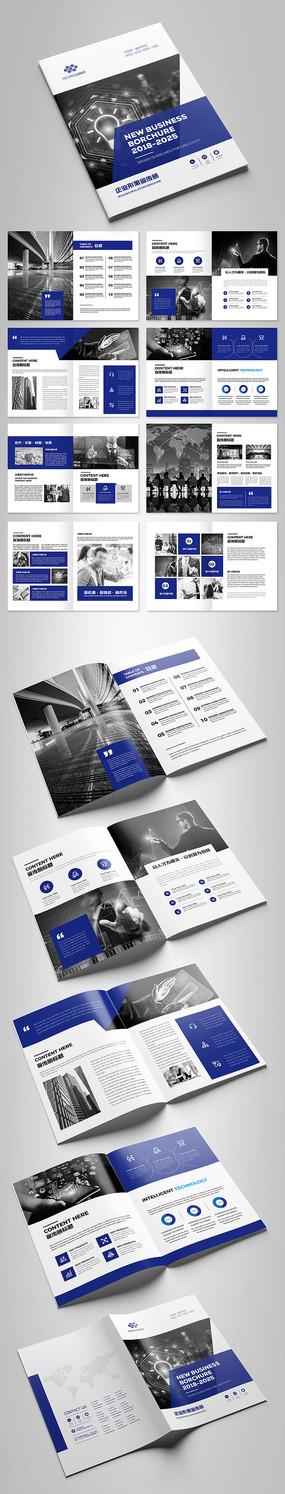 蓝色企业形象宣传册设计模板