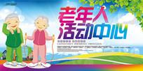 老年活动中心海报