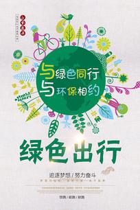 绿色出行海报