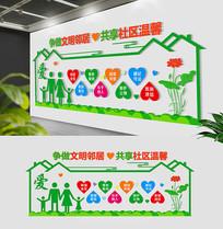 绿色和谐爱心环保社区文化墙